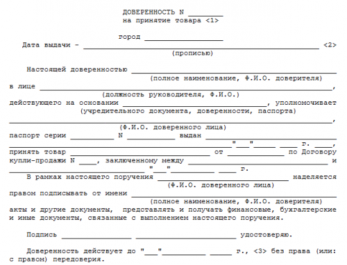 Платон.ру Доверенность Бланк - фото 9