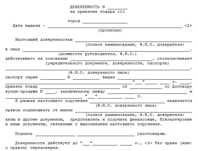 платон.ру доверенность образец