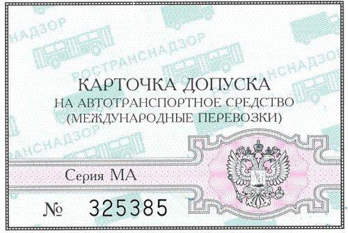 Лицензионная карточка