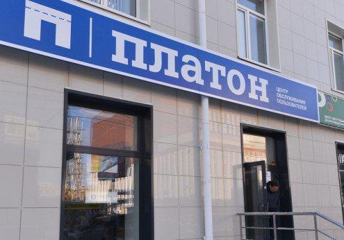 Офис Платон