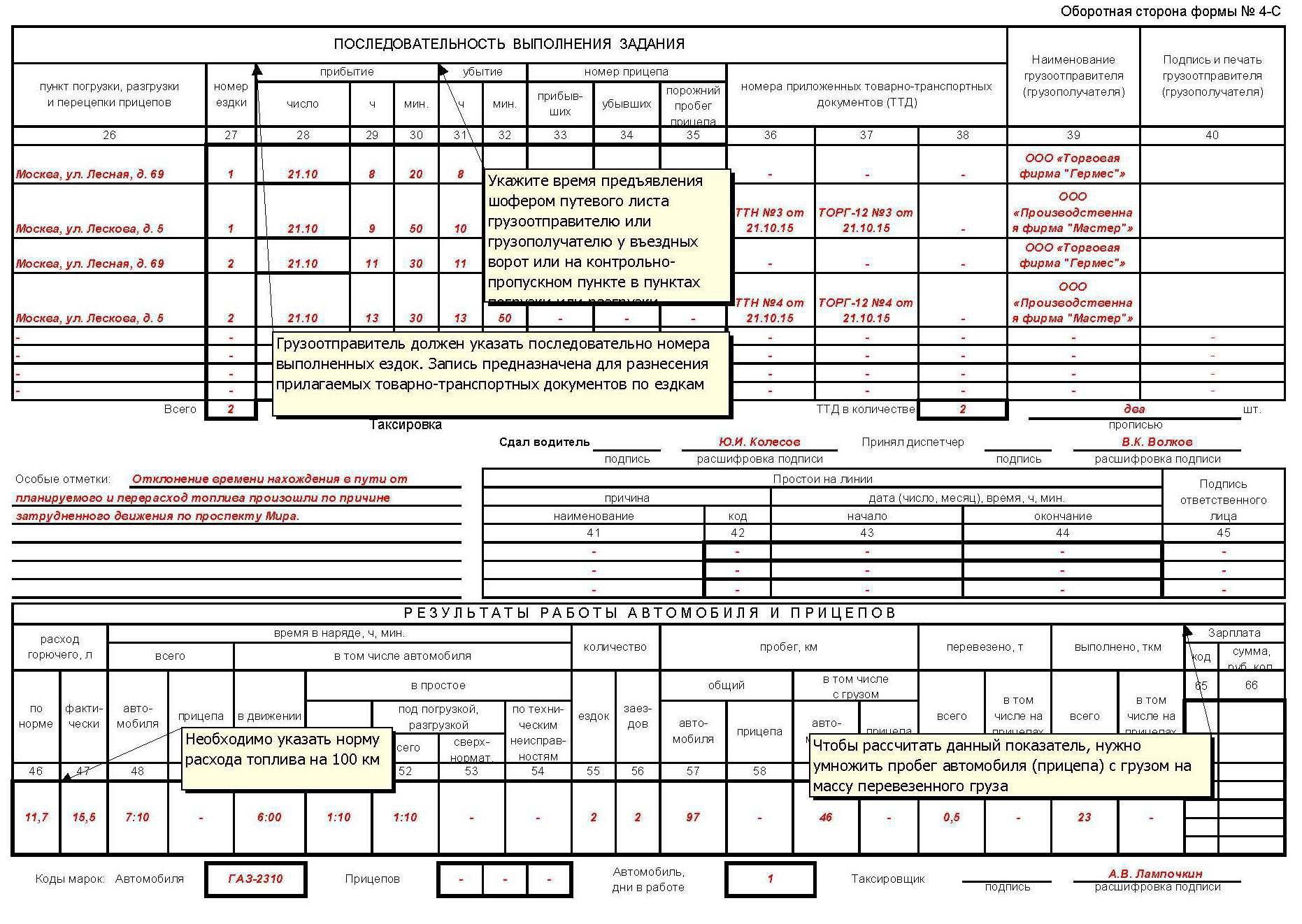 Путевой лист грузового автомобиля образец заполнения форма 4-с