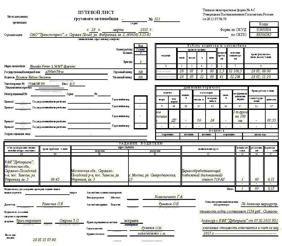 отчетный лист образец - фото 4