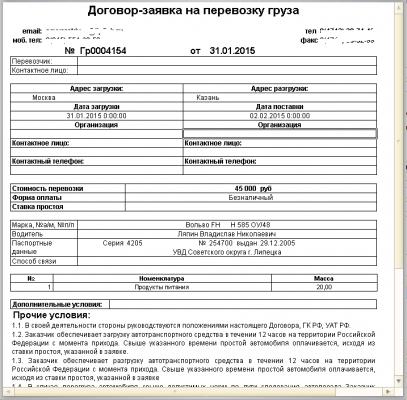 Заявка на грузоперевозку