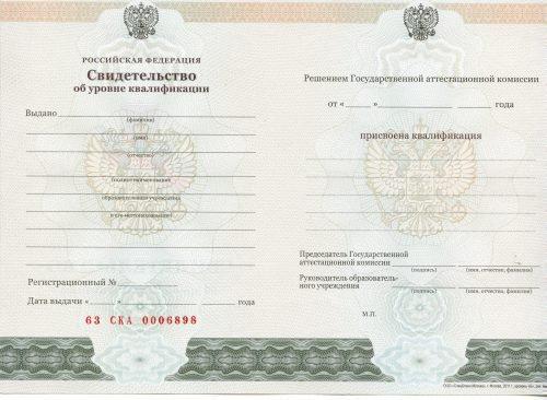 Документ о квалификации водителя