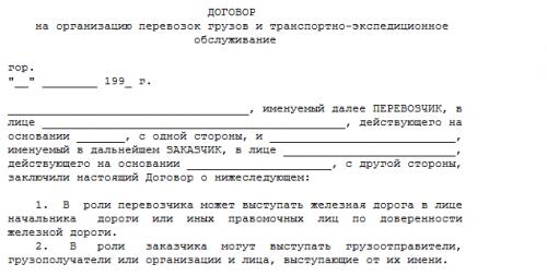Договор грузоперевозки