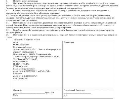 Договор грузоперевозки образец