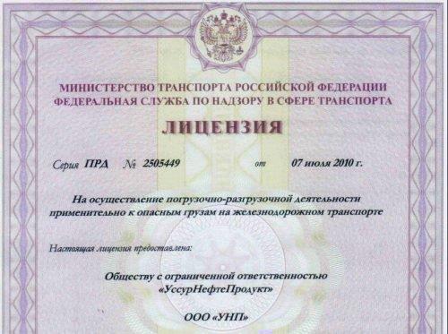Лицензия на опасные грузы